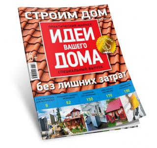"Журнал ""Идеи Вашего дома"" - №3/2014"