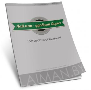 Каталог мебели и торгового оборудования Лайман 2014