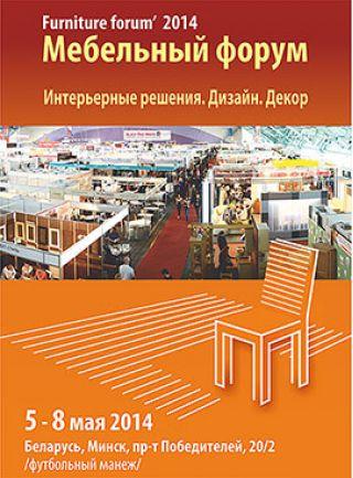 Выставка Мебельный форум (Минский мебельный салон) 2014, Беларусь