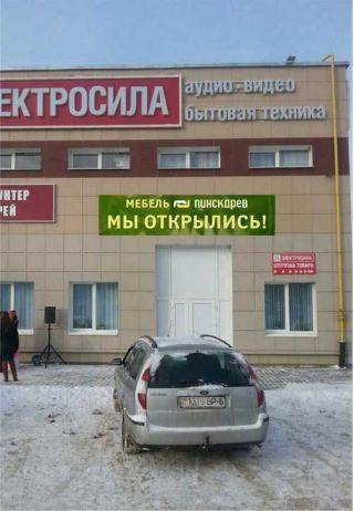 Магазин Мебель Пинскдрев в Могилеве на Строителей, Пинскдрев, Беларусь