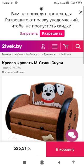 Продаю крусло-кровать детское БУ в Минском районе