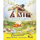Весеннее предложение от AMI Мебель!